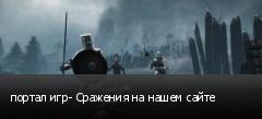 портал игр- Сражения на нашем сайте