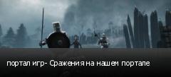 портал игр- Сражения на нашем портале