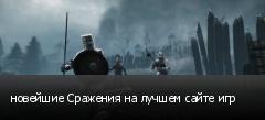 новейшие Сражения на лучшем сайте игр