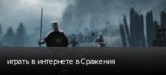 играть в интернете в Сражения