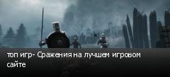 топ игр- Сражения на лучшем игровом сайте
