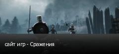 сайт игр - Сражения