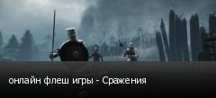 онлайн флеш игры - Сражения