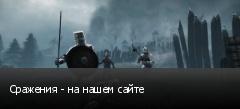 Сражения - на нашем сайте