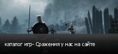 каталог игр- Сражения у нас на сайте