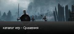 каталог игр - Сражения