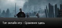 Топ онлайн игр - Сражения здесь