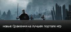 новые Сражения на лучшем портале игр