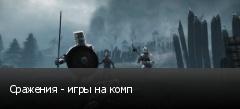 Сражения - игры на комп