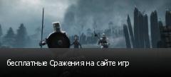 бесплатные Сражения на сайте игр