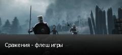 Сражения - флеш игры