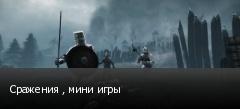 Сражения , мини игры