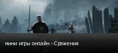 мини игры онлайн - Сражения