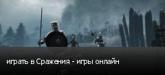 играть в Сражения - игры онлайн