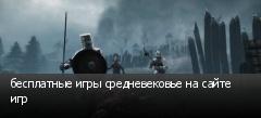 бесплатные игры средневековье на сайте игр
