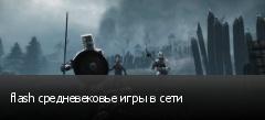 flash средневековье игры в сети