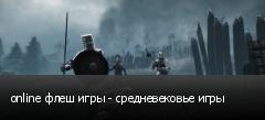online флеш игры - средневековье игры