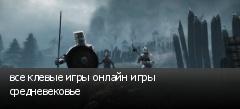 все клевые игры онлайн игры средневековье