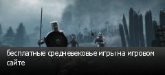 бесплатные средневековье игры на игровом сайте