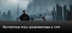 бесплатные игры средневековье в сети