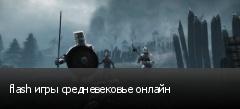 flash игры средневековье онлайн