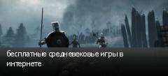 бесплатные средневековье игры в интернете