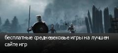 бесплатные средневековье игры на лучшем сайте игр