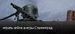 играть online в игры Сталинград