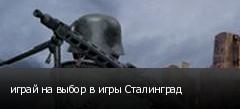 играй на выбор в игры Сталинград