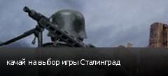 качай на выбор игры Сталинград