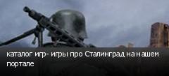каталог игр- игры про Сталинград на нашем портале