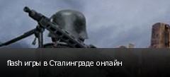 flash игры в Сталинграде онлайн