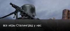 все игры Сталинград у нас