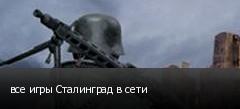 все игры Сталинград в сети
