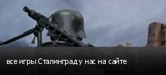 все игры Сталинград у нас на сайте