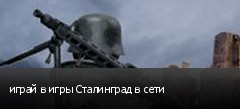 играй в игры Сталинград в сети