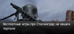 бесплатные игры про Сталинград на нашем портале