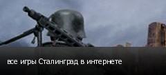 все игры Сталинград в интернете