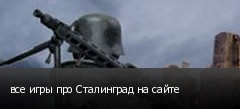 все игры про Сталинград на сайте