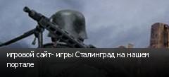 игровой сайт- игры Сталинград на нашем портале