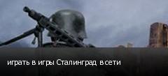 играть в игры Сталинград в сети