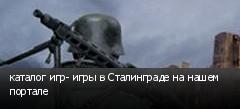 каталог игр- игры в Сталинграде на нашем портале