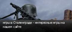 игры в Сталинграде - интересные игры на нашем сайте