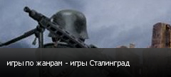 игры по жанрам - игры Сталинград