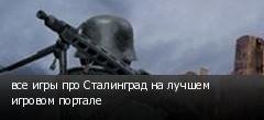 все игры про Сталинград на лучшем игровом портале