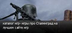 каталог игр- игры про Сталинград на лучшем сайте игр