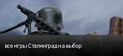 все игры Сталинград на выбор