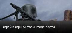 играй в игры в Сталинграде в сети