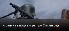 играть на выбор в игры про Сталинград