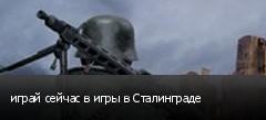 играй сейчас в игры в Сталинграде